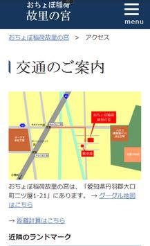 おちょぼ稲荷故里の宮 screenshot 1