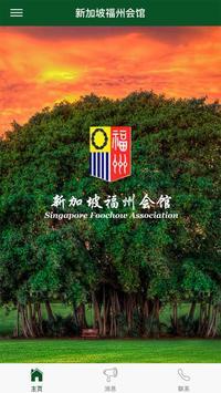新加坡福州会馆 poster