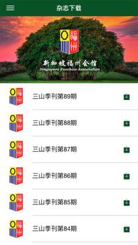 新加坡福州会馆 screenshot 3