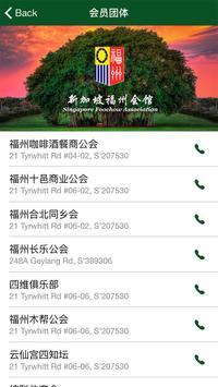 新加坡福州会馆 screenshot 4