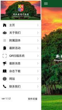 新加坡福州会馆 screenshot 5