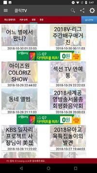 클릭TV - 드라마 무료 다시보기, VOD 다시보기 poster
