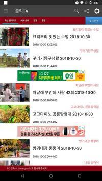 클릭TV - 드라마 무료 다시보기, VOD 다시보기 screenshot 1