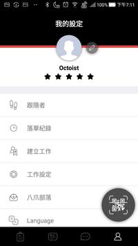 Octoist(八爪通 接單版) screenshot 3