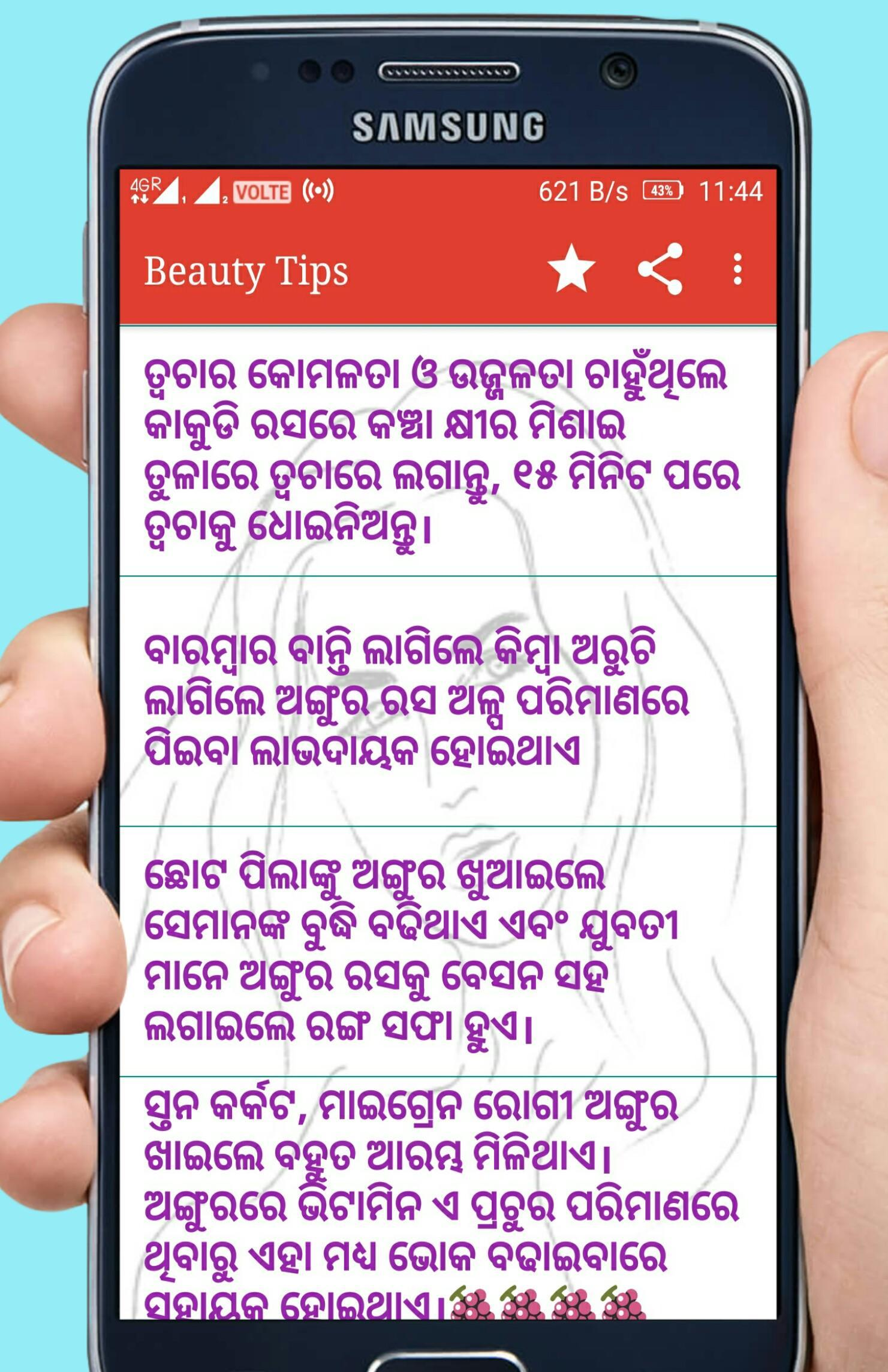 Beauty Tips for Android - APK Download