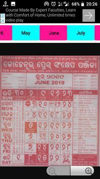 Odia (Oriya)  Calendar 2019-shubhmurat,holiday screenshot 6