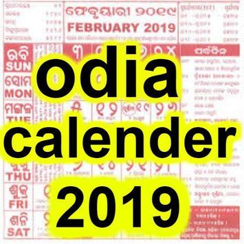 Odia (Oriya)  Calendar 2019-shubhmurat,holiday poster