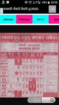 Odia (Oriya)  Calendar 2019-shubhmurat,holiday screenshot 3