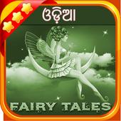 Odia Fairy Tale (Odia Fairy Tale) icon
