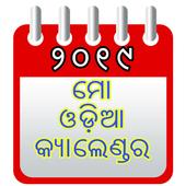 Mo Odia Calendar 2019 icon