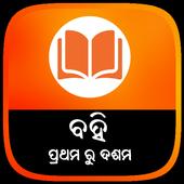 Odisha School Books icon