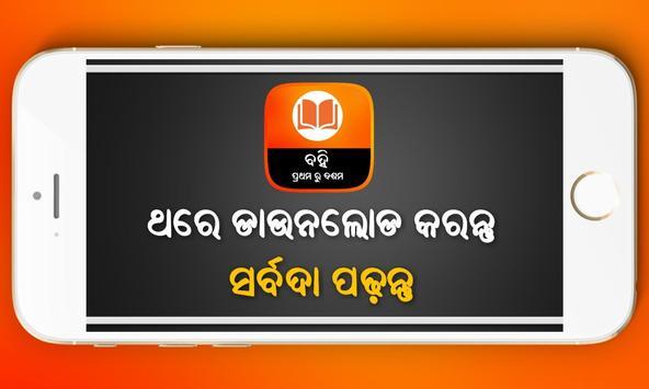 Odisha School Books screenshot 4