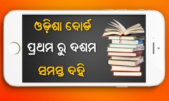 Odisha School Books screenshot 1