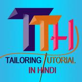 Tailoring Tutorial In Hindi icon