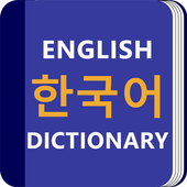 Korean Dictionary & Translator Word Builder Quiz icon