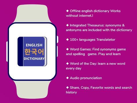 Korean Dictionary & Translator Word Builder Quiz screenshot 4
