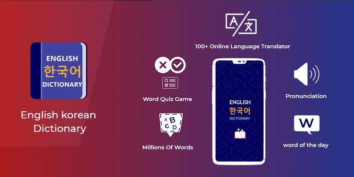 Korean Dictionary & Translator Word Builder Quiz poster