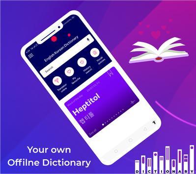 Korean Dictionary & Translator Word Builder Quiz screenshot 1