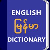 Myanmar Dictionary icon