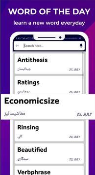 Sindhi Dictionary screenshot 4