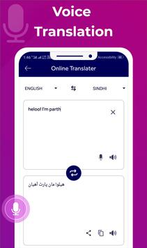 Sindhi Dictionary screenshot 7