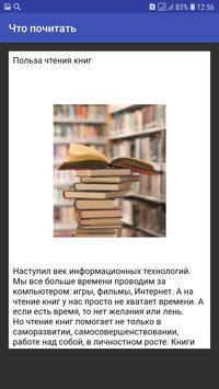 Что почитать screenshot 2