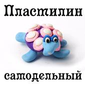 Пластилин самодельный icon