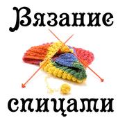 Вязание спицами icon