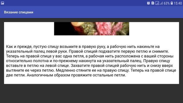 Вязание спицами screenshot 3