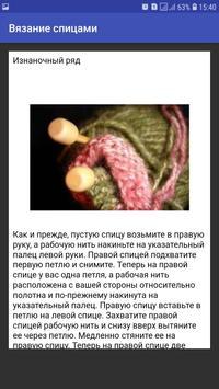 Вязание спицами screenshot 2