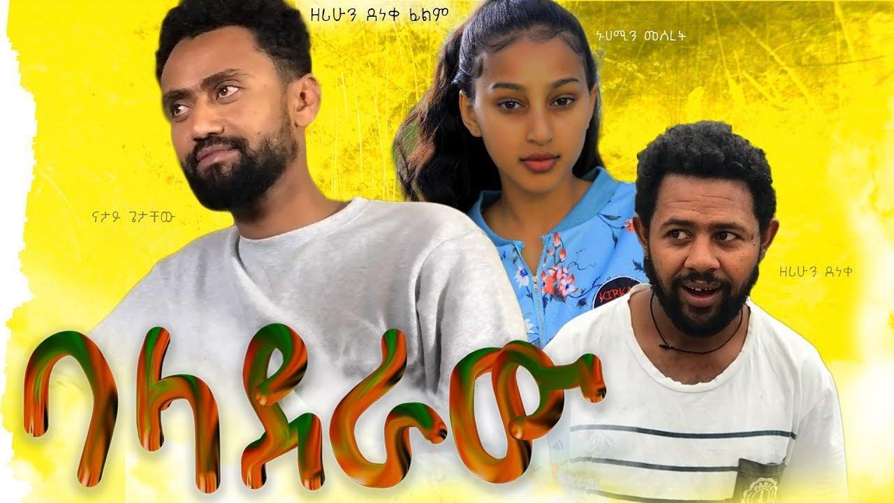 Movies ethiopian new comedy Ethiopian romantic