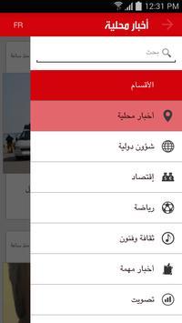 أخبار المغرب screenshot 3