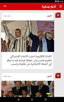 أخبار المغرب screenshot 11