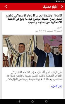 أخبار المغرب screenshot 12