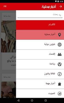 أخبار المغرب screenshot 13
