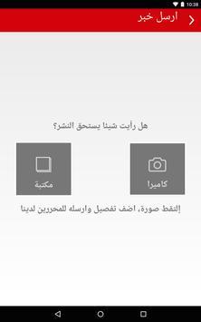 أخبار المغرب screenshot 14