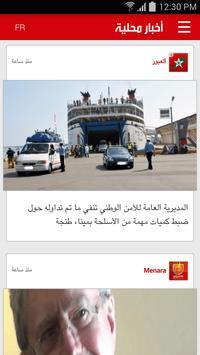 أخبار المغرب screenshot 1