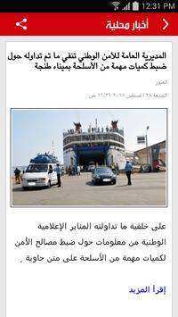 أخبار المغرب screenshot 2