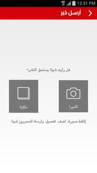 أخبار المغرب screenshot 4