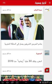 أخبار المغرب screenshot 6