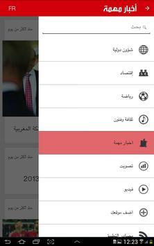 أخبار المغرب screenshot 8
