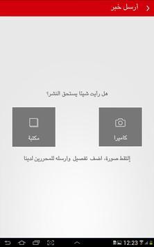 أخبار المغرب screenshot 9