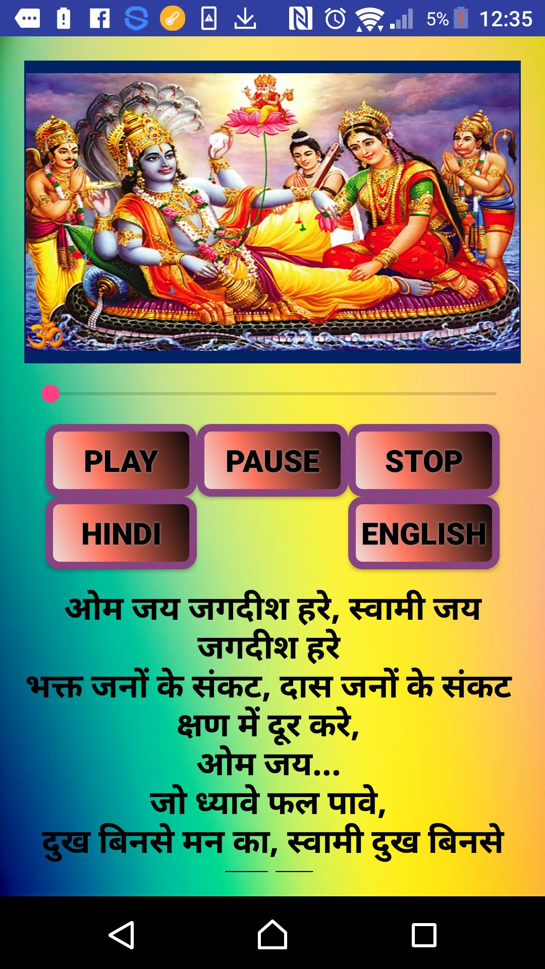 Om Jai Jagdish Hare Aarti for Android - APK Download