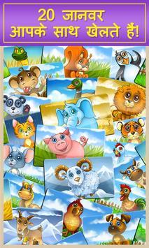 जानवरों के साथ बच्चा फोन स्क्रीनशॉट 3