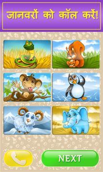 जानवरों के साथ बच्चा फोन स्क्रीनशॉट 9