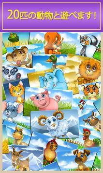 動物とのキッズ·ベビーフォン スクリーンショット 3