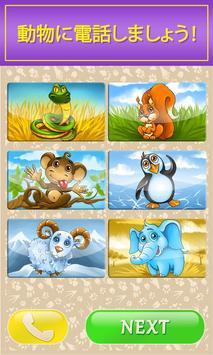 動物とのキッズ·ベビーフォン スクリーンショット 5