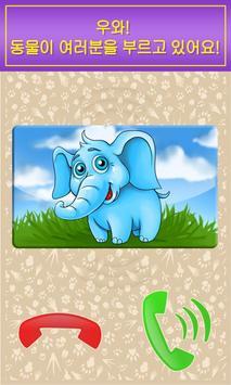 동물과 아이 아기 전화 스크린샷 2