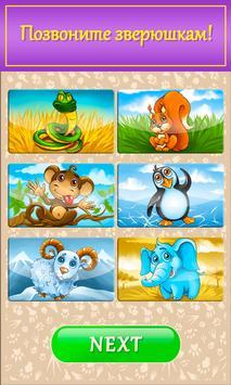 Детский телефон для малышей с музыкой и животными скриншот 1