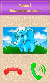 Детский телефон для малышей с музыкой и животными скриншот 2
